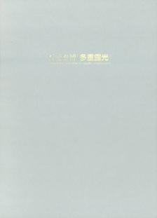 石元泰博[多重露光] ishimoto yasuhiro: multi exposure 彼方から来たる色彩の豪奢 —写真、映像、印刷物による造形の未来