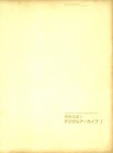 武蔵野美術大学 美術館・図書館新棟落成記念 博物図譜とデジタルアーカイブ I