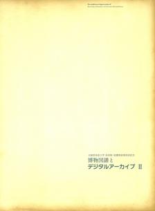武蔵野美術大学 美術館・図書館新棟落成記念 博物図譜とデジタルアーカイブ II
