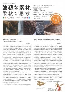 『強靱な素材、柔軟な思考』—民具と現代バスケタリーの接点— パート2: 『絡める、結ぶ、巻く』 民俗資料室ギャラリー展示(10)