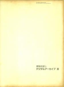 博物図譜とデジタルアーカイブ III