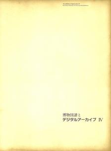 博物図譜とデジタルアーカイブ Ⅳ