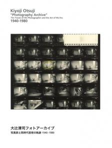大辻清司フォトアーカイブ 写真家と同時代芸術の軌跡 1940–1980
