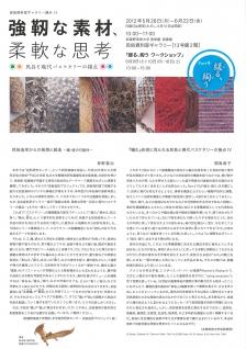 『強靭な素材、柔軟な思考』—民具と現代バスケタリーの接点— パート4: 『縒る、綯う』 民俗資料室ギャラリー展示(13)
