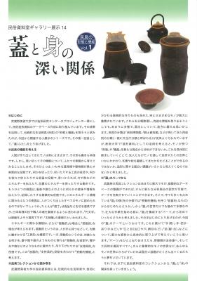 201204_futatomi
