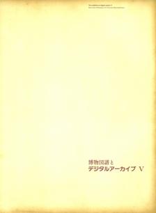 博物図譜とデジタルアーカイブ Ⅴ