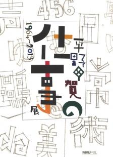 平野甲賀の仕事 1964–2013 展