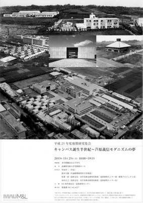 研究集会poster